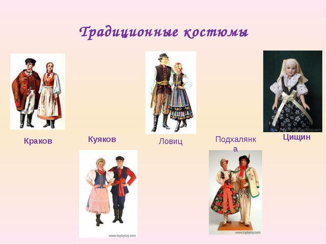 Традиционные костюмы Краков Куяков Цищин Ловиц Подхалянка