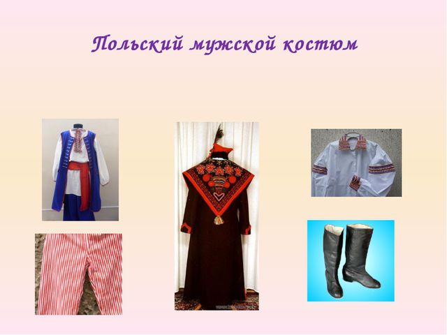 Польский мужской костюм