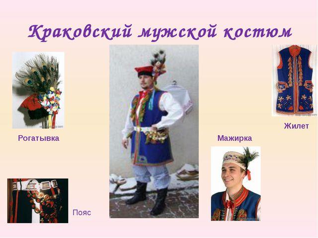 Краковский мужской костюм Мажирка Рогатывка Жилет Пояс