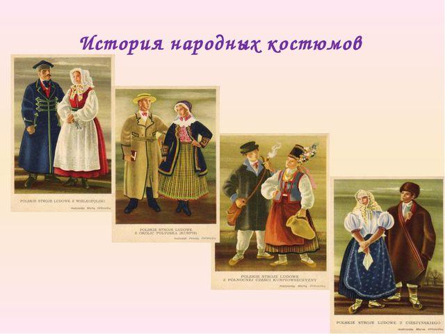 История народных костюмов