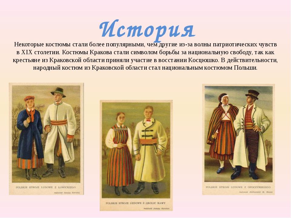 История Некоторые костюмы стали более популярными, чем другие из-за волны пат...