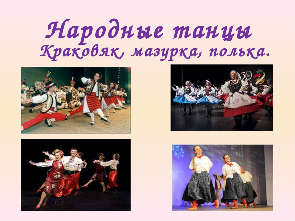 Народные танцы Краковяк, мазурка, полька.