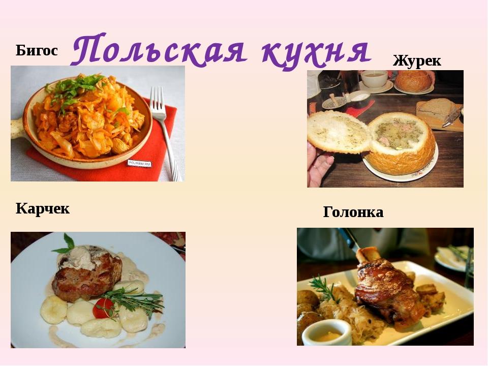 Польская кухня Бигос Журек Карчек Голонка