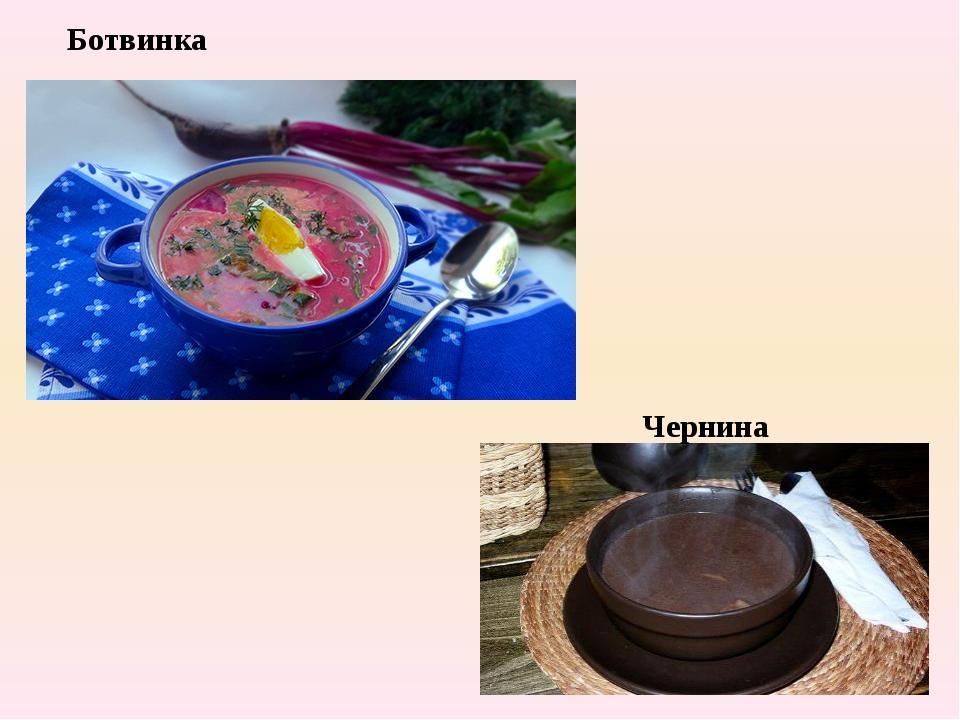 Ботвинка Чернина
