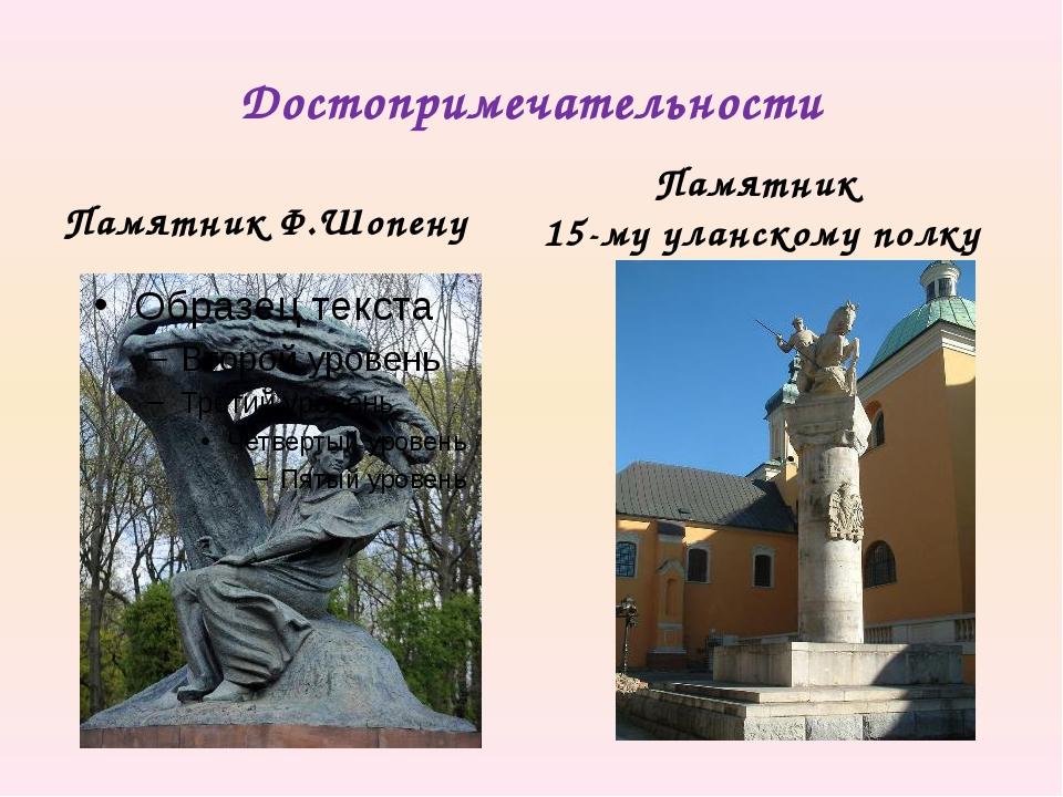 Достопримечательности Памятник Ф.Шопену Памятник 15-му уланскому полку