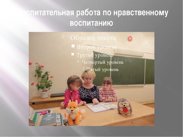 Воспитательная работа по нравственному воспитанию
