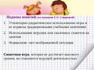 Подмена понятий( исследование Е.О. Смирновой): Утилитарно-дидактическое испо