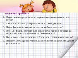 Постановка проблемы: Какие сюжеты предпочитают современные дошкольники в сво