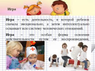 Игра Игра – есть деятельность, в которой ребенок сначала эмоционально, а зате