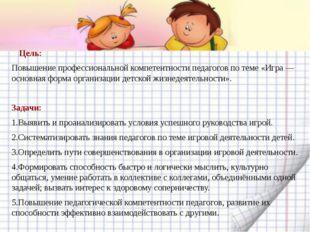 Цель: Повышение профессиональной компетентности педагогов по теме «Игра — ос