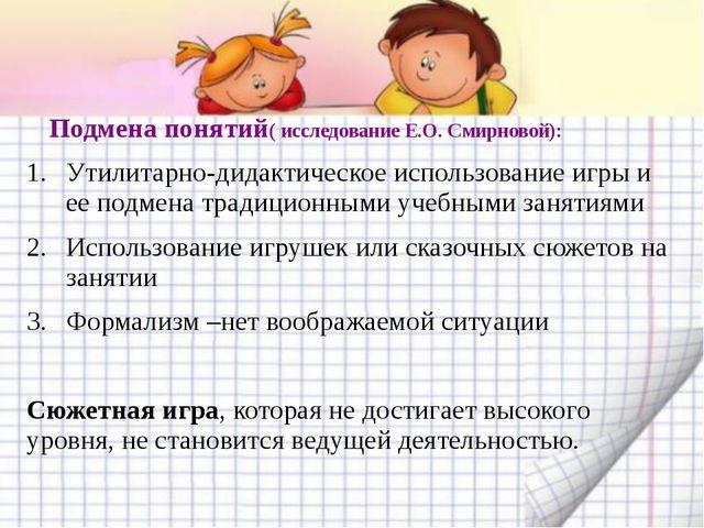 Подмена понятий( исследование Е.О. Смирновой): Утилитарно-дидактическое испо...