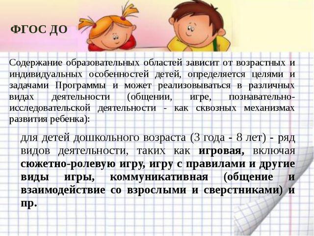 ФГОС ДО Содержание образовательных областей зависит от возрастных и индивидуа...