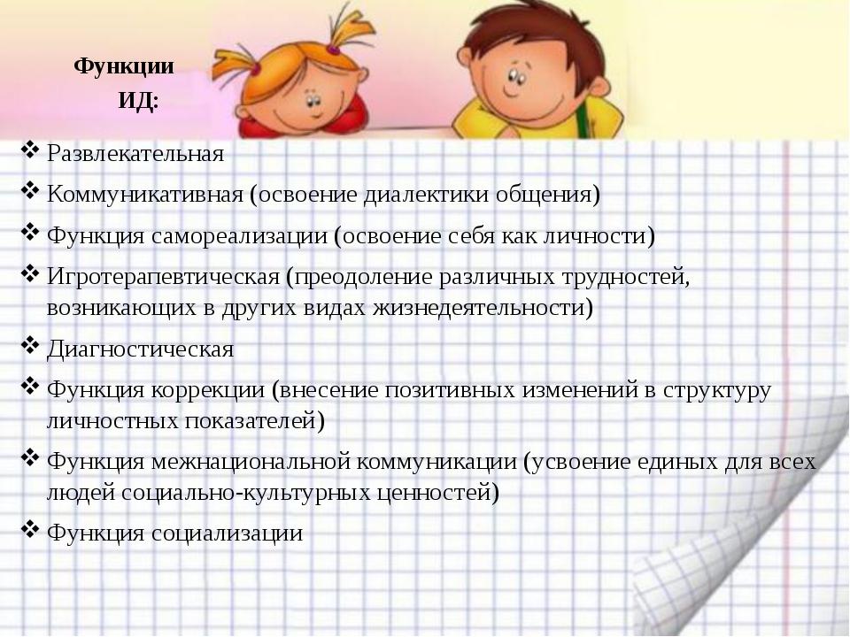 Функции ИД: Развлекательная Коммуникативная (освоение диалектики общения) Фун...