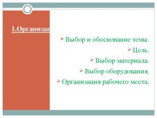 План. 1.Организационно-подготовительный этап. Выбор и обоснование темы. Цель.
