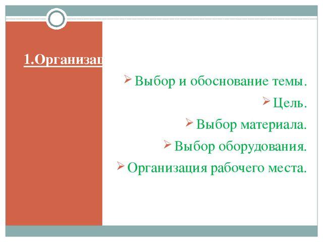 План. 1.Организационно-подготовительный этап. Выбор и обоснование темы. Цель....