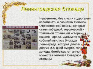Ленинградская блокада Невозможно без слез и содрогания вспоминать о событиях