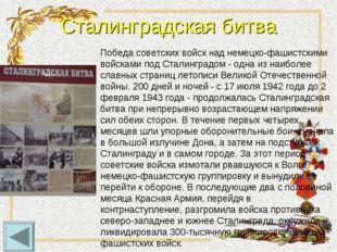 Сталинградская битва Победа советских войск над немецко-фашистскими войсками