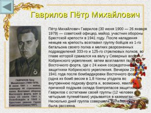 Гаврилов Пётр Михайлович Пётр Михайлович Гаврилов (30 июня 1900 — 26 января 1
