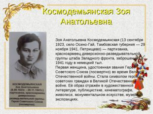 Космодемьянская Зоя Анатольевна Зоя Анатольевна Космодемьянская (13 сентября