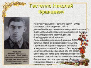 Гастелло Николай Францевич Николай Францевич Гастелло (1907—1941) — командир