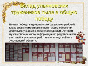 Вклад ульяновских тружеников тыла в общую победу Во имя победы над германским