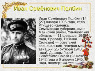 Иван Семёнович Полбин Иван Семёнович Полбин (14 (27) января 1905 года, село Р