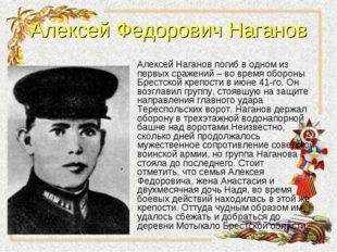 Алексей Федорович Наганов Алексей Наганов погиб в одном из первых сражений –