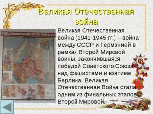 Великая Отечественная война Великая Отечественная война (1941-1945 гг.) – вой