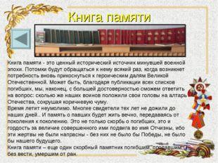 Книга памяти Книга памяти - это ценный исторический источник минувшей военной