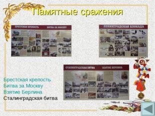 Памятные сражения Брестская крепость Битва за Москву Взятие Берлина Сталингра