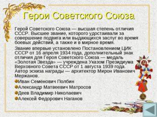 Герои Советского Союза Герой Советского Союза — высшая степень отличия СССР.