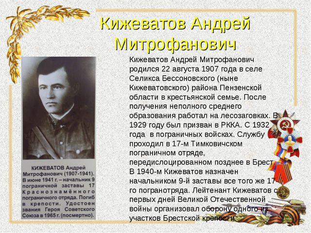 Кижеватов Андрей Митрофанович Кижеватов Андрей Митрофанович родился 22 август...
