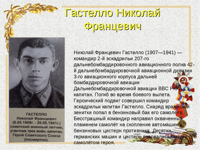 Гастелло Николай Францевич Николай Францевич Гастелло (1907—1941) — командир...