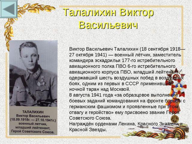 Талалихин Виктор Васильевич Виктор Васильевич Талалихин (18 сентября 1918— 27...