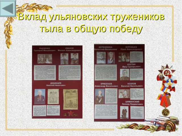 Вклад ульяновских тружеников тыла в общую победу