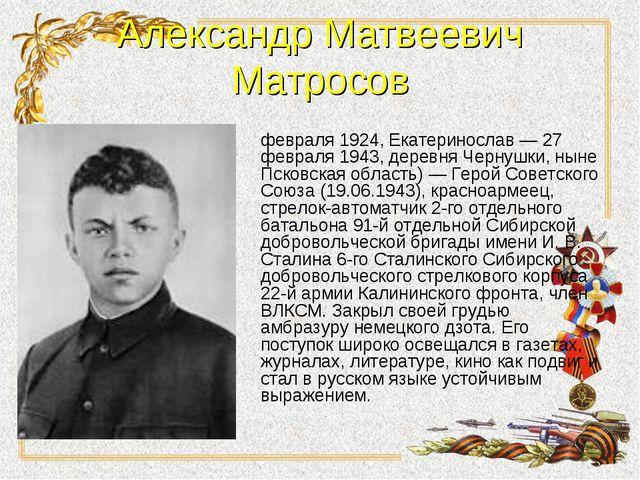 Александр Матвеевич Матросов Александр Матвеевич Матро́сов (5 февраля 1924, Е...