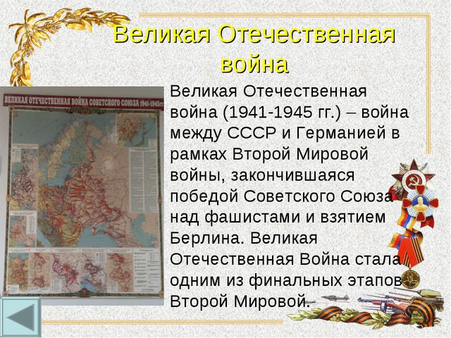 Великая Отечественная война Великая Отечественная война (1941-1945 гг.) – вой...