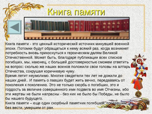 Книга памяти Книга памяти - это ценный исторический источник минувшей военной...