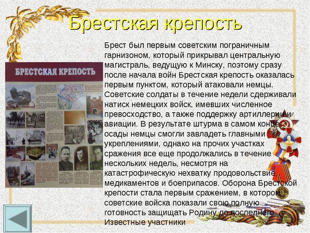 Брестская крепость Брест был первым советским пограничным гарнизоном, который...