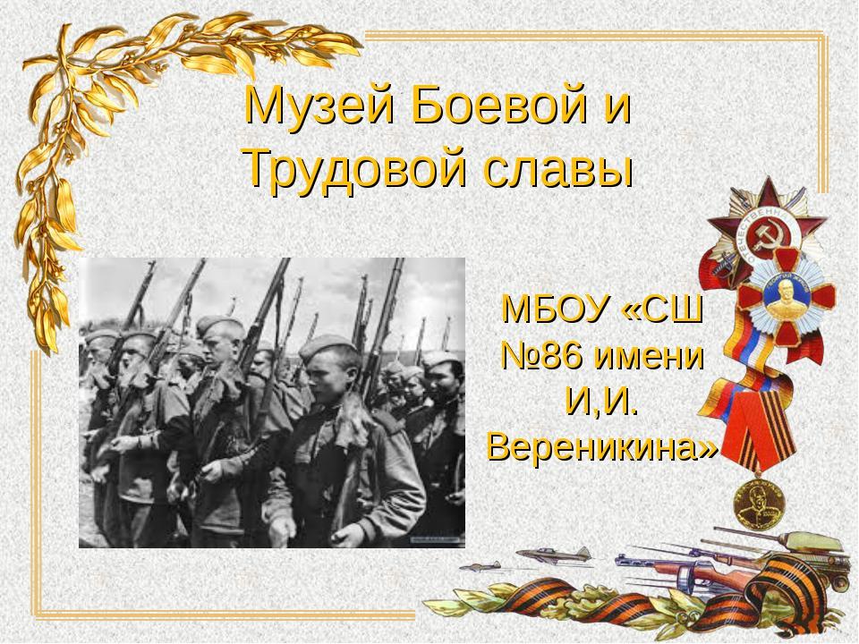 Музей Боевой и Трудовой славы МБОУ «СШ №86 имени И,И. Вереникина»