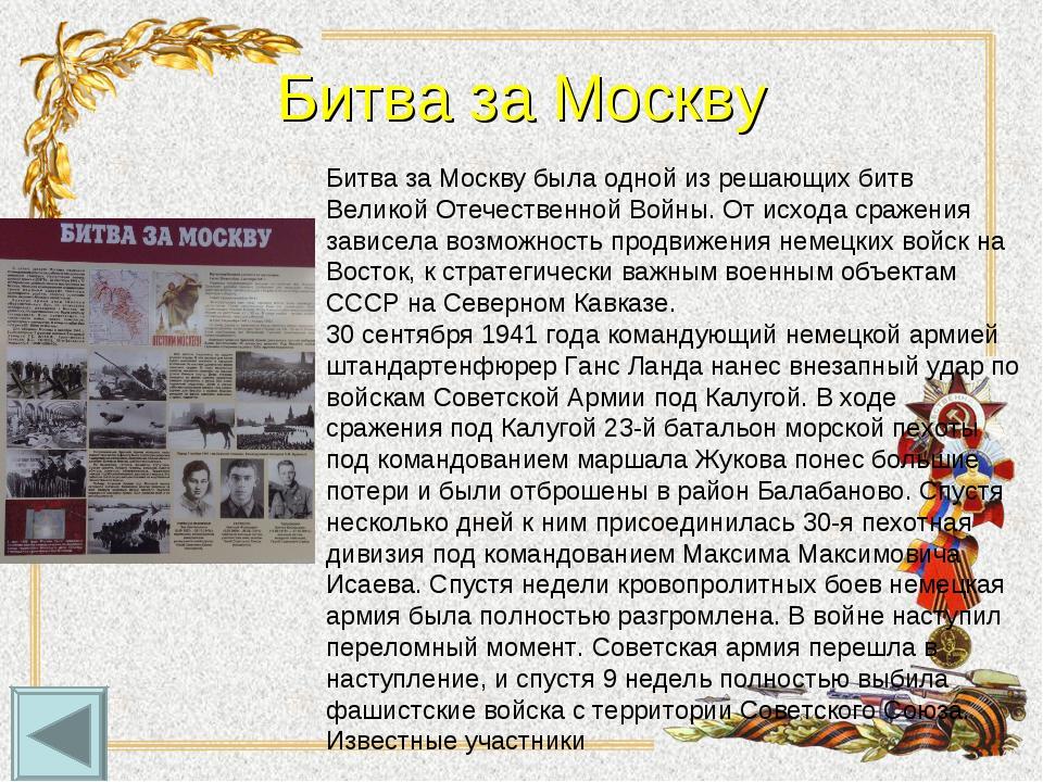 Битва за Москву Битва за Москву была одной из решающих битв Великой Отечестве...
