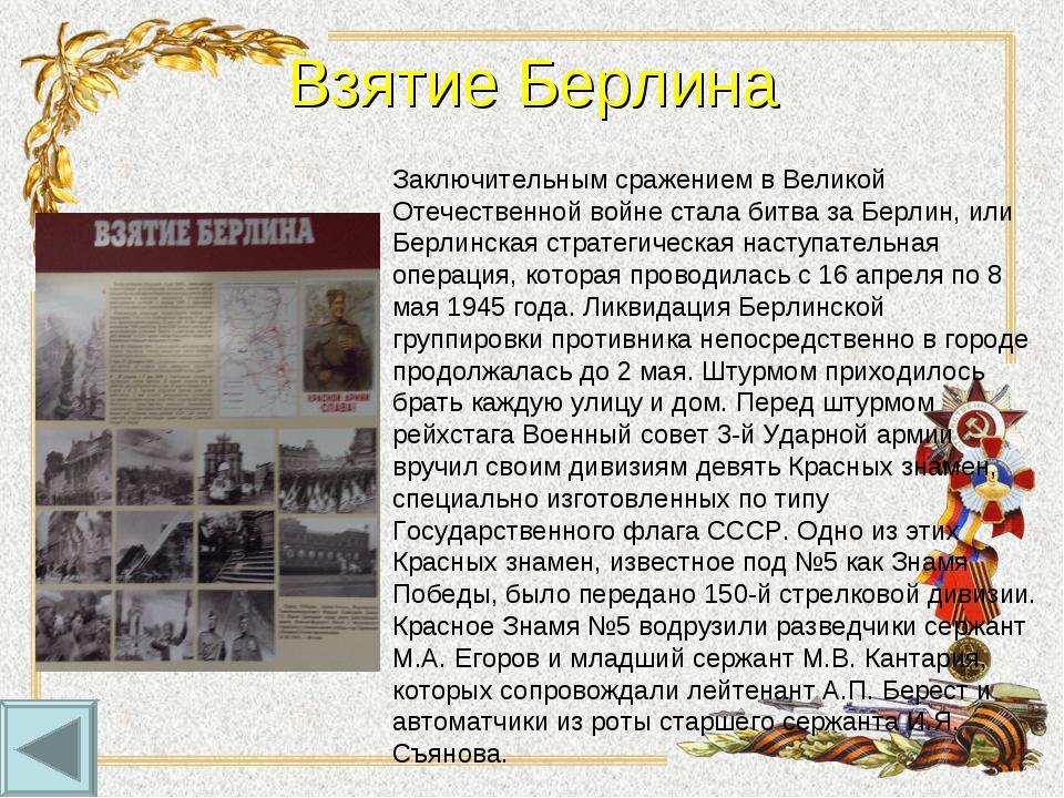 Взятие Берлина Заключительным сражением в Великой Отечественной войне стала б...