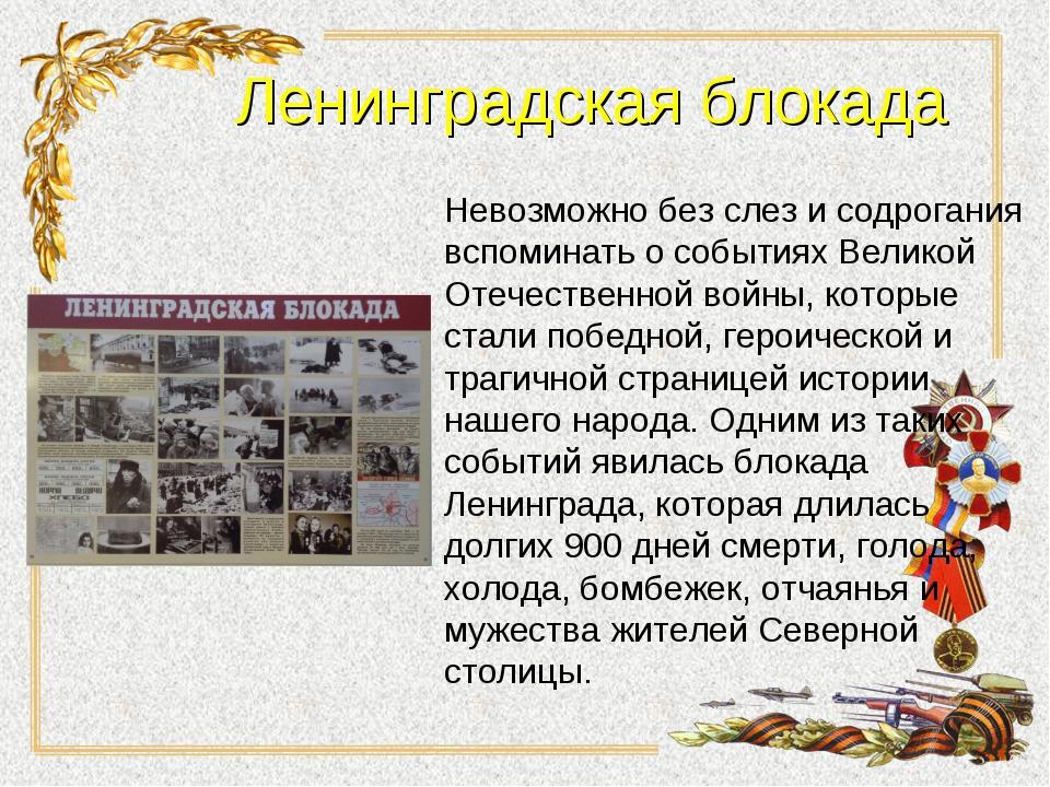 Ленинградская блокада Невозможно без слез и содрогания вспоминать о событиях...