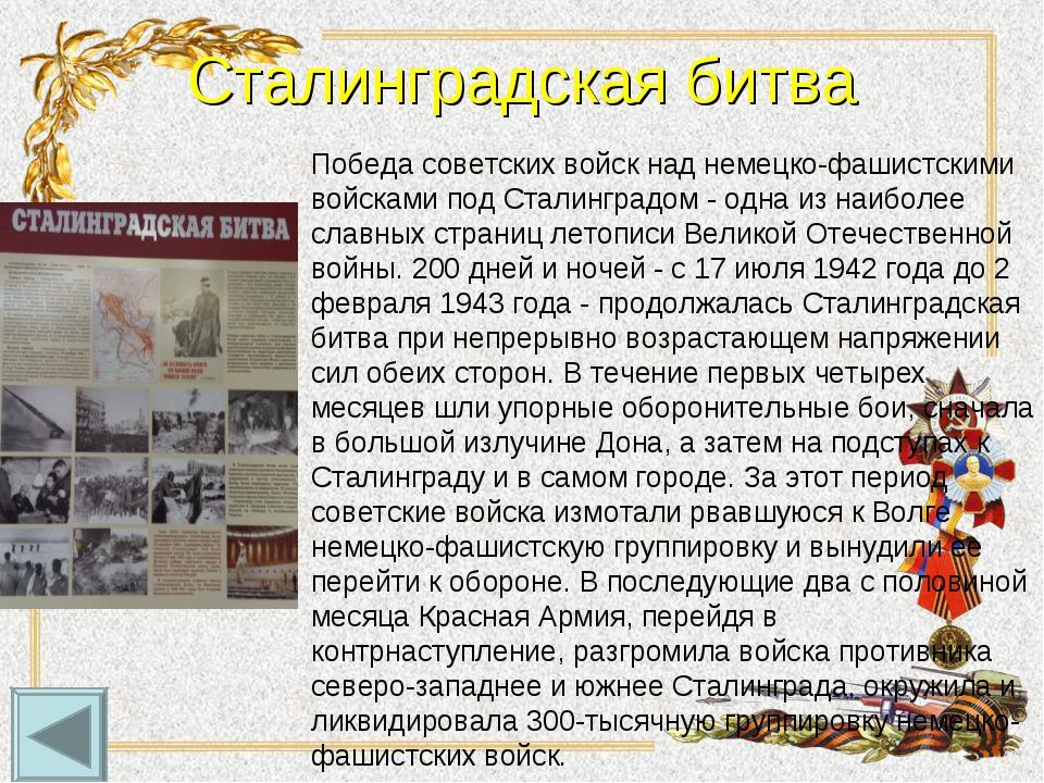 Сталинградская битва Победа советских войск над немецко-фашистскими войсками...