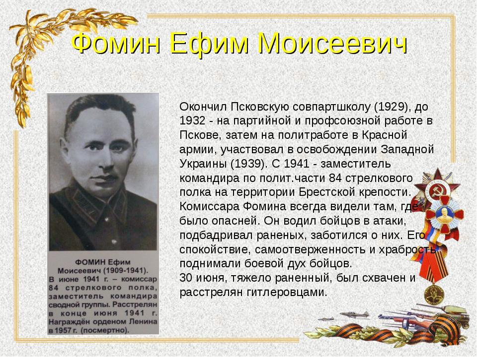 Фомин Ефим Моисеевич Окончил Псковскую совпартшколу (1929), до 1932 - на парт...