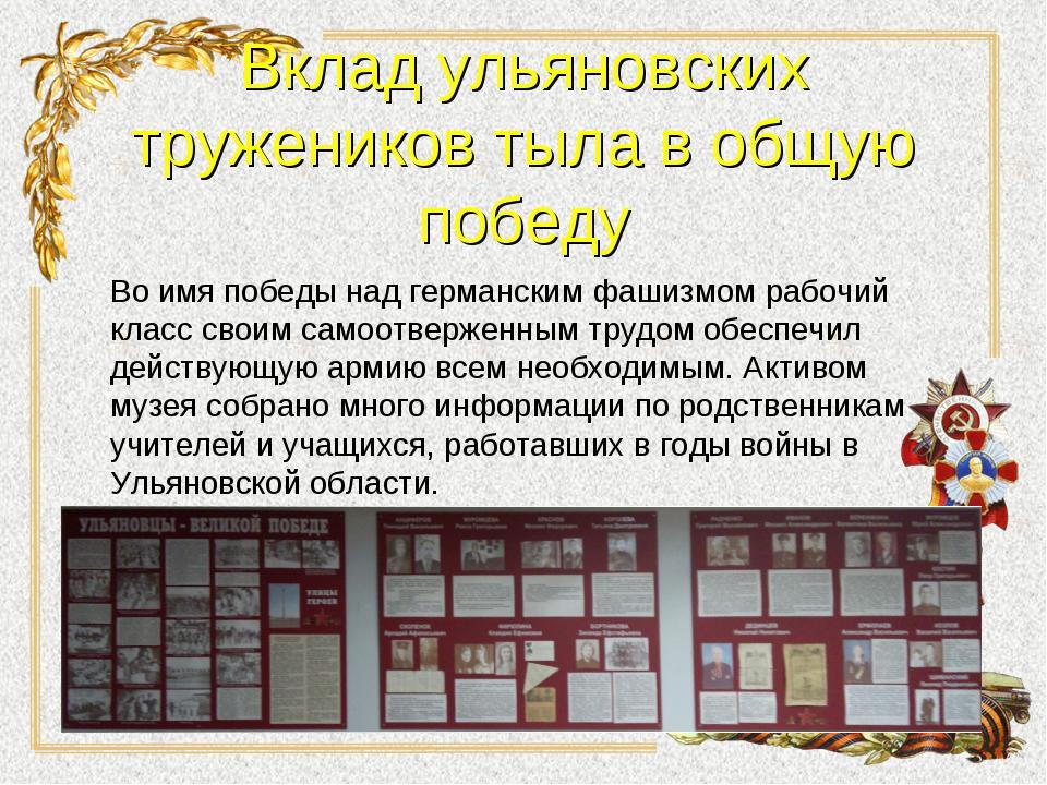 Вклад ульяновских тружеников тыла в общую победу Во имя победы над германским...