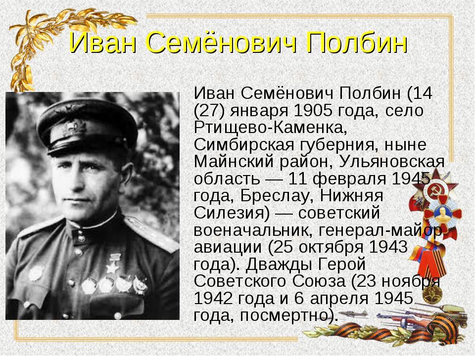 Иван Семёнович Полбин Иван Семёнович Полбин (14 (27) января 1905 года, село Р...