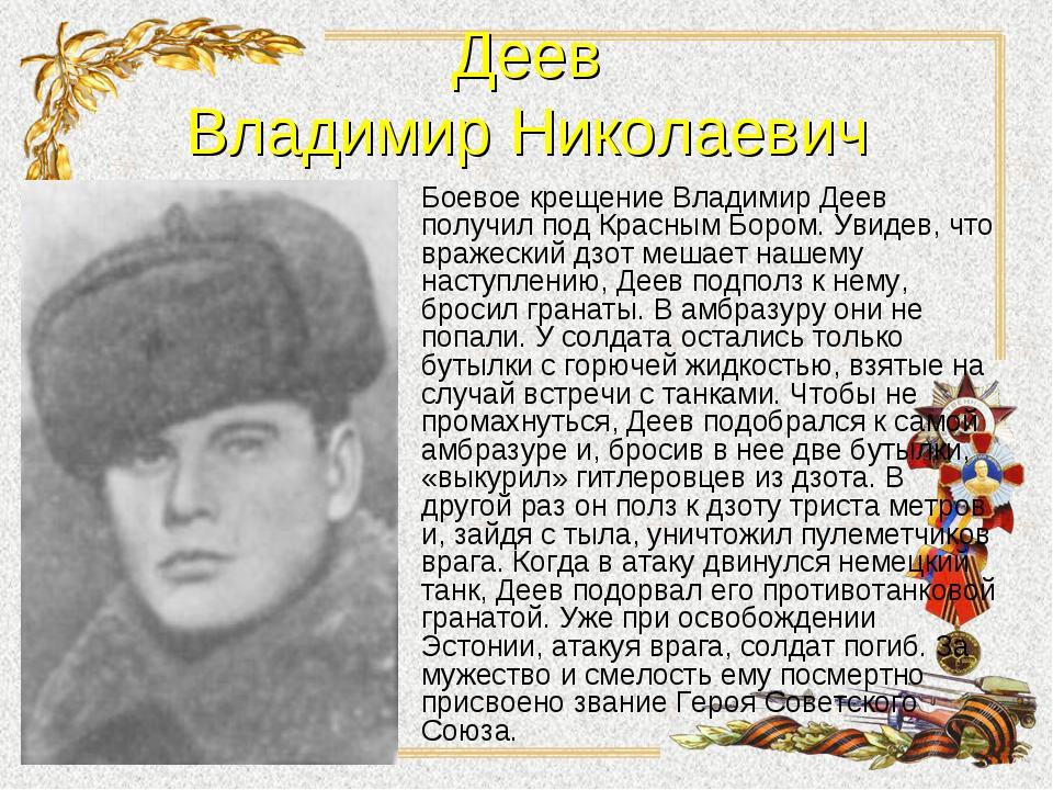 Деев Владимир Николаевич Боевое крещение Владимир Деев получил под Красным Бо...