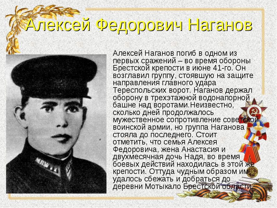 Алексей Федорович Наганов Алексей Наганов погиб в одном из первых сражений –...