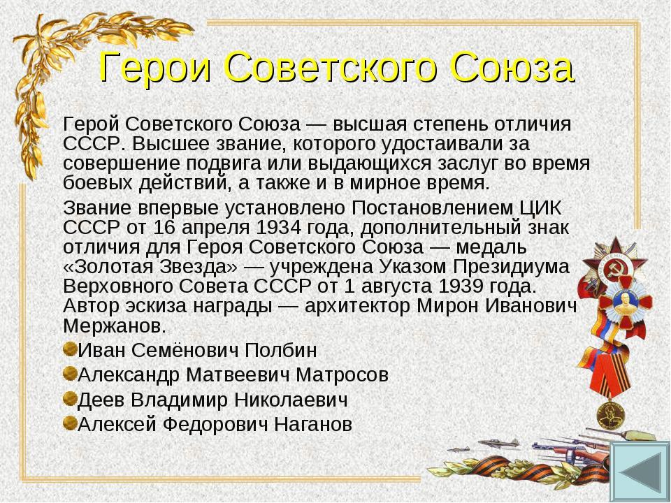 Герои Советского Союза Герой Советского Союза — высшая степень отличия СССР....